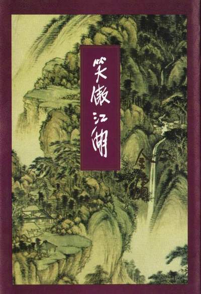 Wuxia Novel Pdf